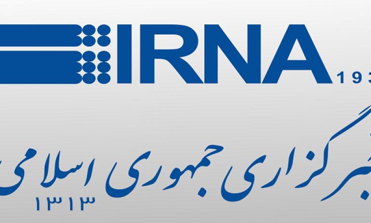 قطر تفتح مكتباً لوكالة الأنباء الرسمية الإيرانية «إرنا» على أراضيها