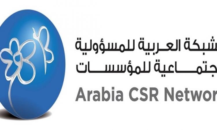 إعلان قائمة الفائزين بالدورة العاشرة للجائزة العربية للمسؤولية الاجتماعية للمؤسسات