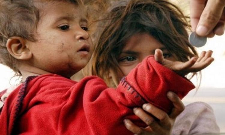 العالم يحيى اليوم الذكرى الـ 25 لليوم الدولى للقضاء على الفقر
