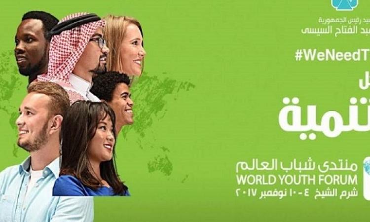 انطلاق الفعاليات الرسمية لمنتدى شباب العالم اليوم بشرم الشيخ