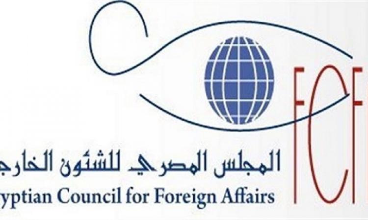 المجلس المصرى للشئون الخارجية يطلق اليوم مؤتمره السنوى