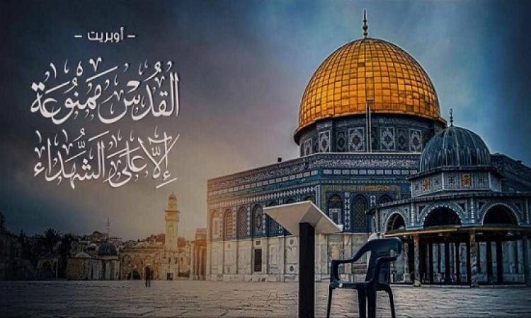 بالفيديو .. شركة العملة واتحاد المنتجين العرب يطلقان أوبريت للقدس