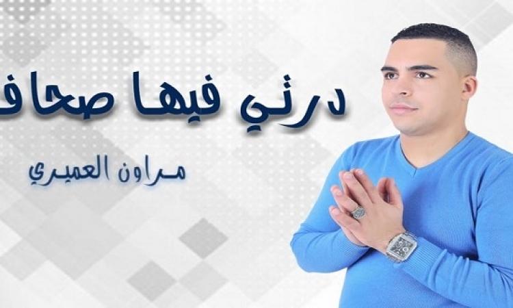 """بالفيديو .. الفنان الشعبى المغربى مروان العميرى يطلق """"درتى فيها صحافة"""""""