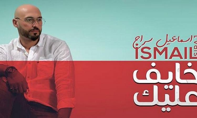 بالفيديو .. بعد كرايزى كانبغيك .. إسماعيل سراج يطرح خايف عليك