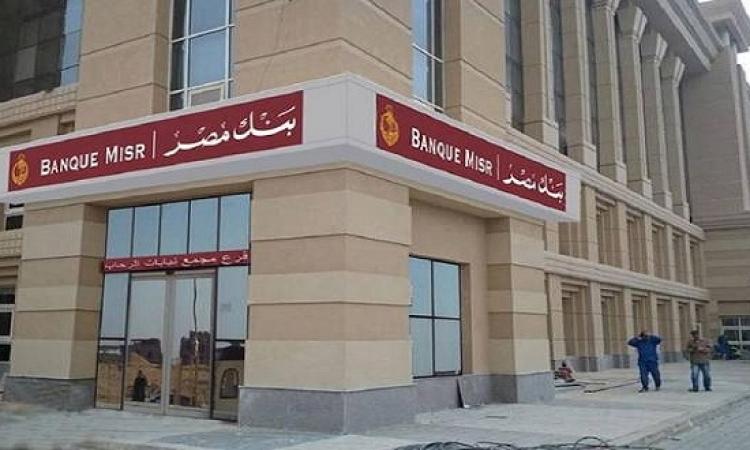 بنك مصر يساند بنك القاهرة بملياري جنيه