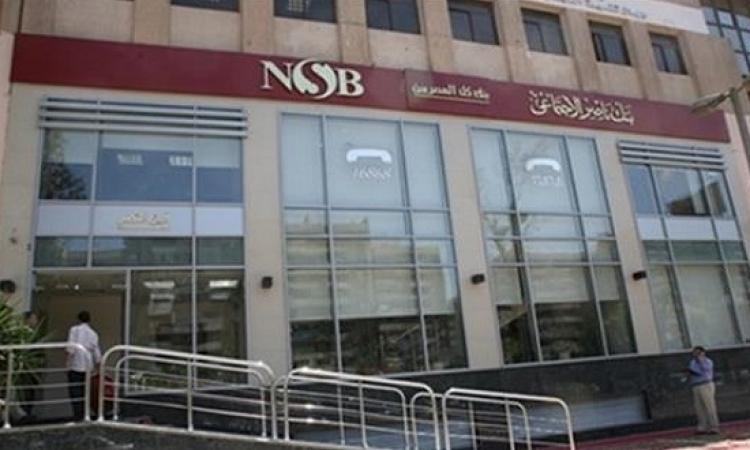 12 شركة إدارة أصول تتنافس على المحافظ المالية لبنك ناصر الاجتماعى