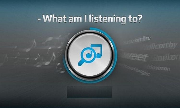 كيف يتعرف الكمبيوتر على الأغاني التي سمعتها ؟