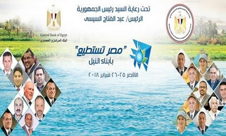 انطلاق مؤتمر مصر تستطيع بأبناء النيل بحضور رئيس الوزراء