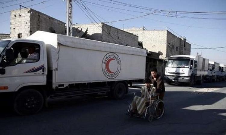 الأمم المتحدة تسيّر قافلة مساعدات إنسانية إلى الغوطة الشرقية