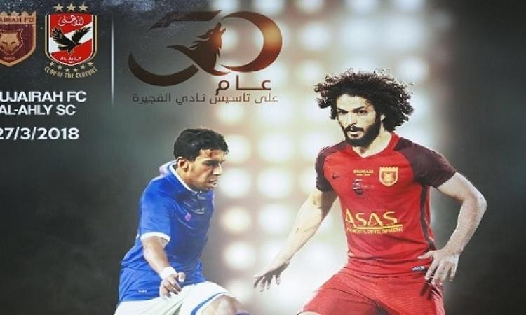 الأهلى يلتقى اليوم الفجيرة الإماراتى ومدربه مارادونا فى لقاء ودى