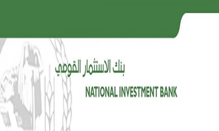 الحكومة تفوض الاستثمار القومي للتصرف في أصولها غير المستغلة