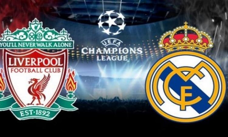 مواجهة نارية بين ليفربول وريال مدريد فى نهائى دورى أبطال أوروبا