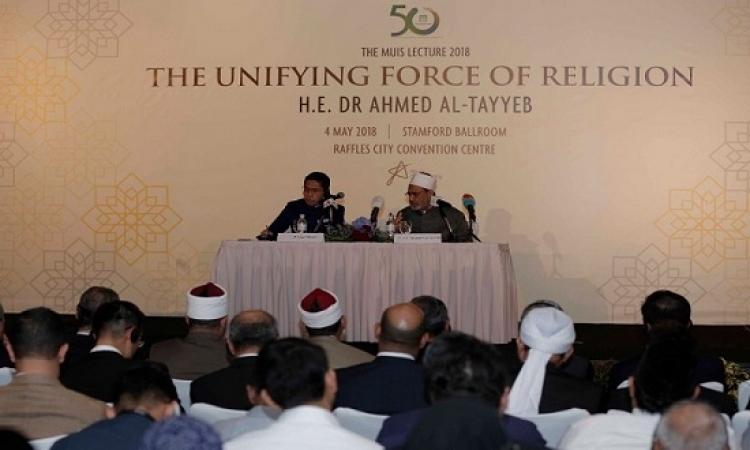 بالصور .. شيخ الأزهر يؤكد على سماحة الاسلام فى محاضرته بسنغافورة