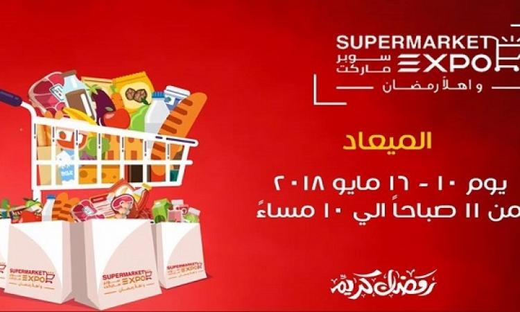 افتتاح معرض أهلا رمضان بأرض المعارض .. تعرف على الأسعار