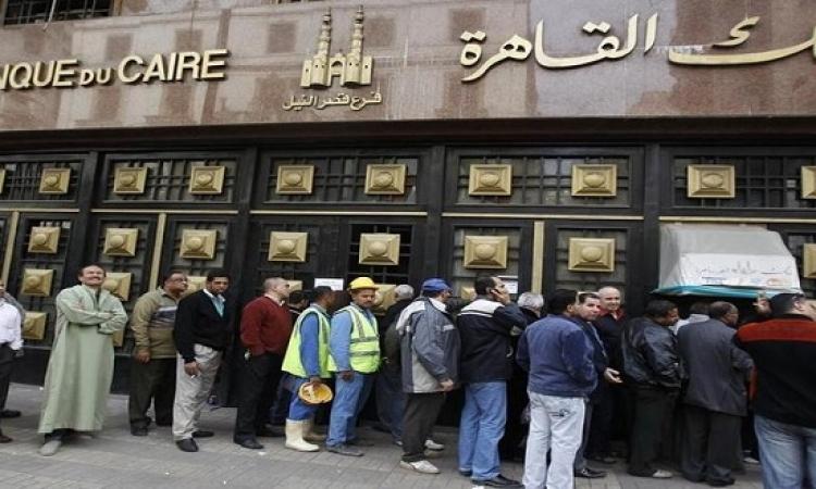 مليارا جنيه صافي أرباح بنك القاهرة بنهاية سبتمبر