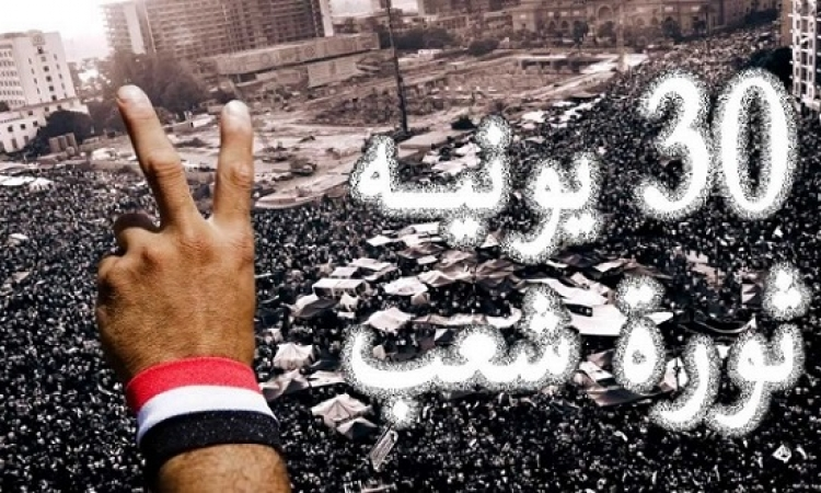 ثورة 30 يونيو .. يوم خالد فى تاريخ مصر وثقافتها وهويتها