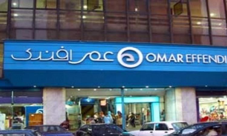 """جهود لإنهاء مديونية """"عمر أفندي"""" للبنك الدولي بـ 40 مليون دولار"""