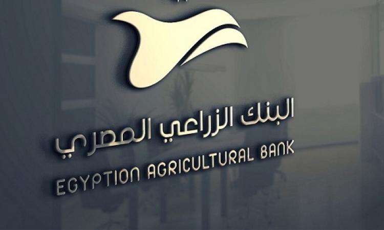 450 مليون جنيه أول أرباح للبنك الزراعي منذ 10 سنوات