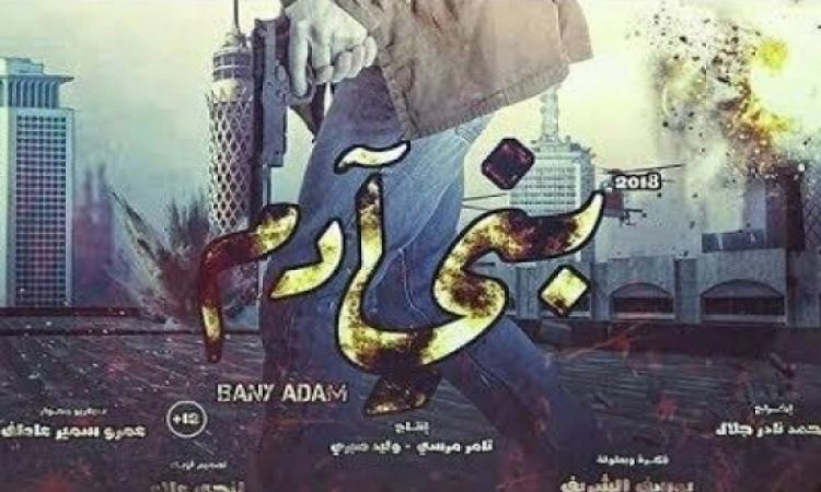 بالفيديو .. التشويق يسيطر على الإعلان الدعائى الأول لفيلم بنى آدم ليوسف الشريف