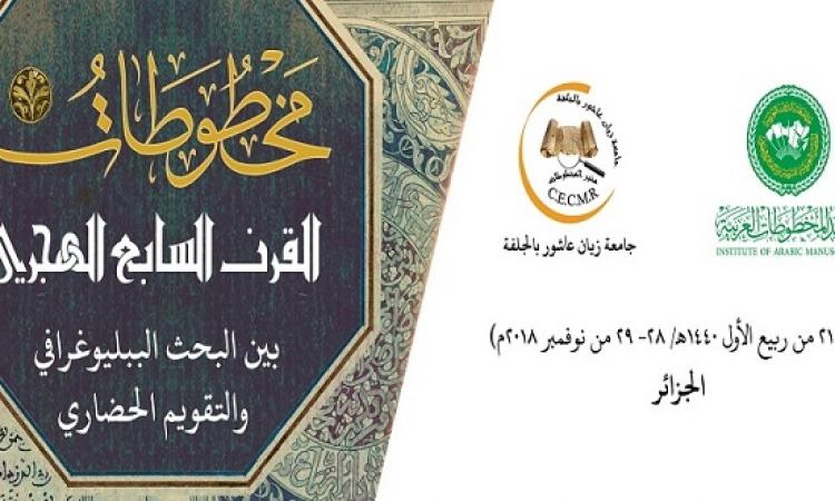 انطلاق المؤتمر الدولى المشترك لمخطوطات القرن السابع الهجرى بالجزائر