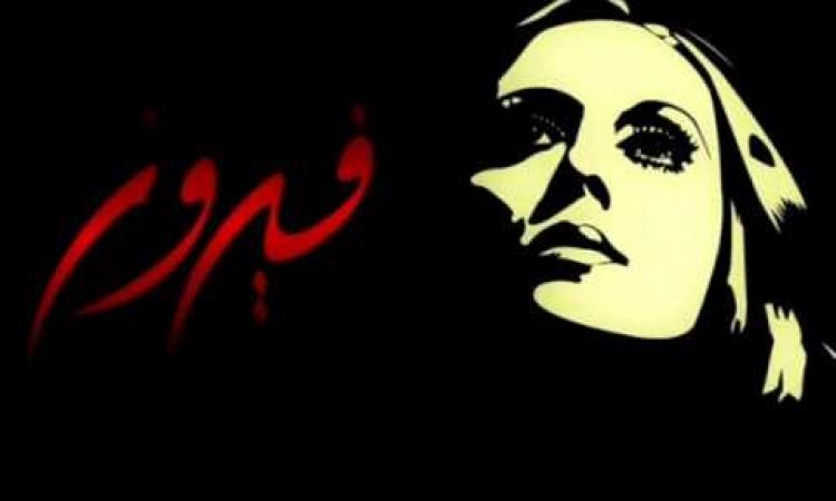 """فيروز """"فوق التصنيف"""" والمغربي فرنش مونتانا يتصدر قائمة فوربس للنجوم العرب الأحياء"""