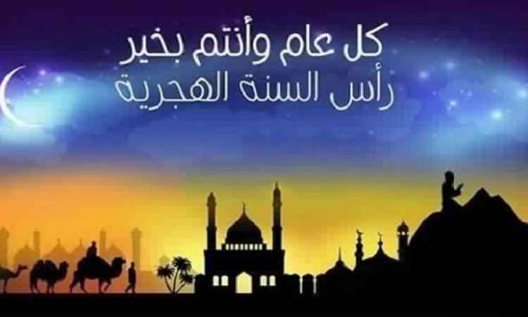 غداً قدوم عام هجرى جديد يحمل ذكرى عطرة للمسلمين
