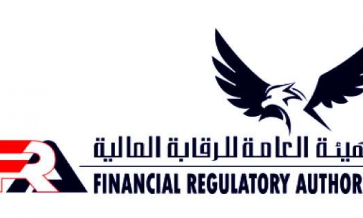 الرقابة المالية تنتهي من المسودة الأولية لدليل حماية المتعاملين بالقطاع غير المصرفي