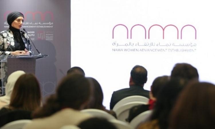 إطلاق أكاديميّة مجانيّة عالميّة للتعليم الإلكتروني من أجل دعم نهوض المرأة
