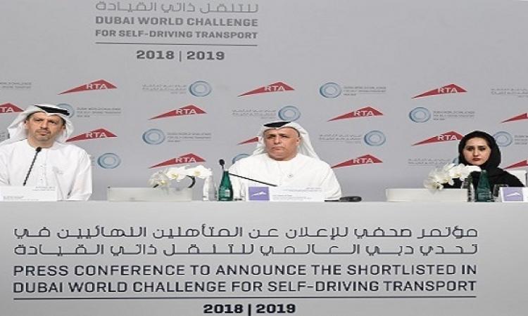 طرق دبي تعلن أسماء الشركات المتأهلة لنهائيات تحدي دبي للتنقل ذاتي القيادة