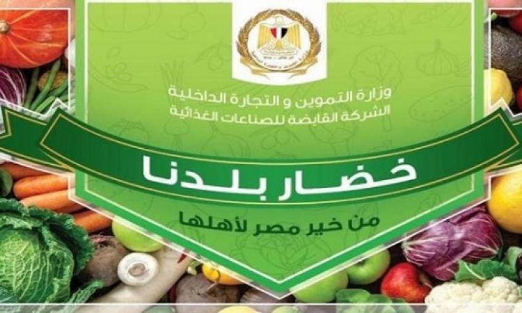 التموين : استمرار طرح البطاطس والطماطم فى الميادين العامة بأسعار مخفضة