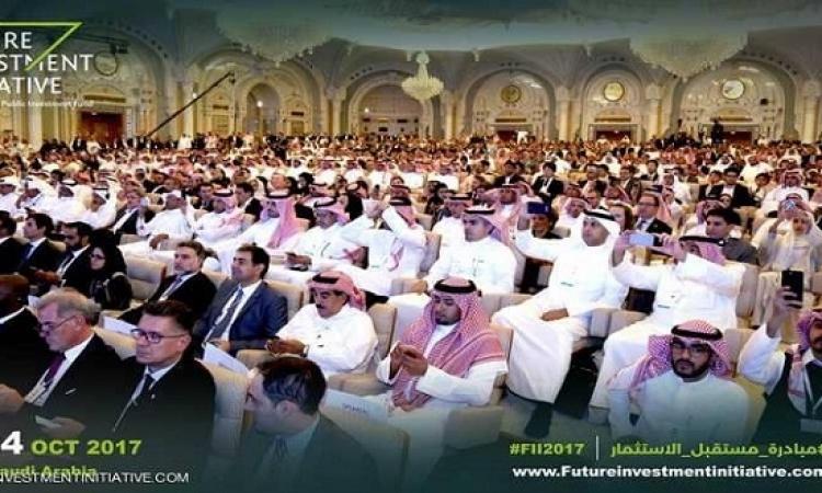 مبادرة مستقبل الاستثمار تنطلق اليوم فى العاصمة السعودية الرياض