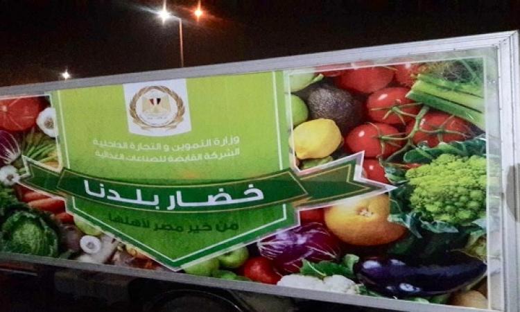 تعرف على أماكن سيارات التموين لبيع الخضار والفاكهة بأسعار مخفضة