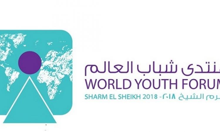 غلق باب التسجيل بمنتدى شباب العالم 2018 بمشاركة 5 آلاف شاب وفتاة