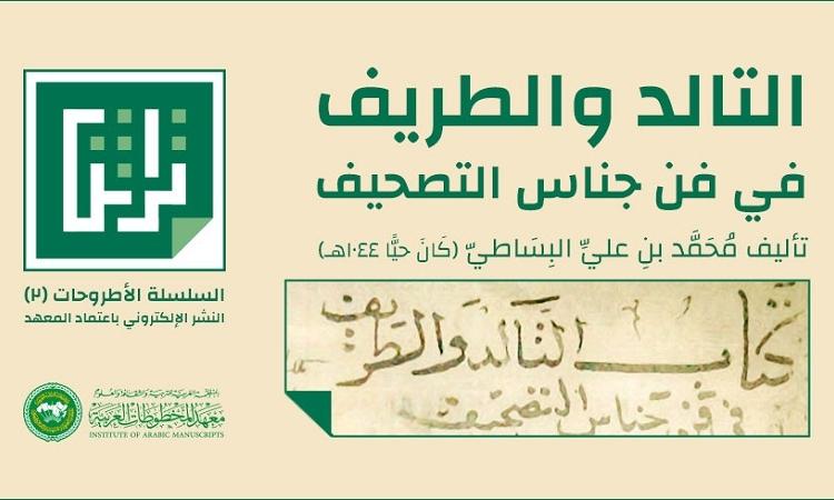 """معهد المخطوطات العربية ينشر """" التالد والطريف"""" للبساطي"""