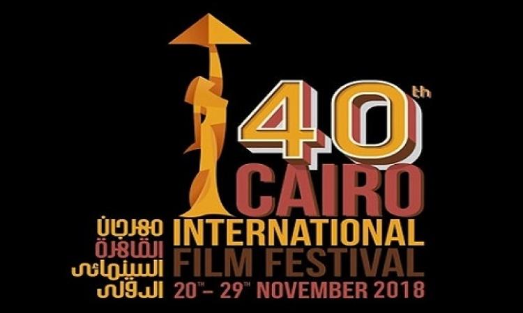 انطلاق الدورة الـ 40 لمهرجان القاهرة السينمائى الدولى الليلة