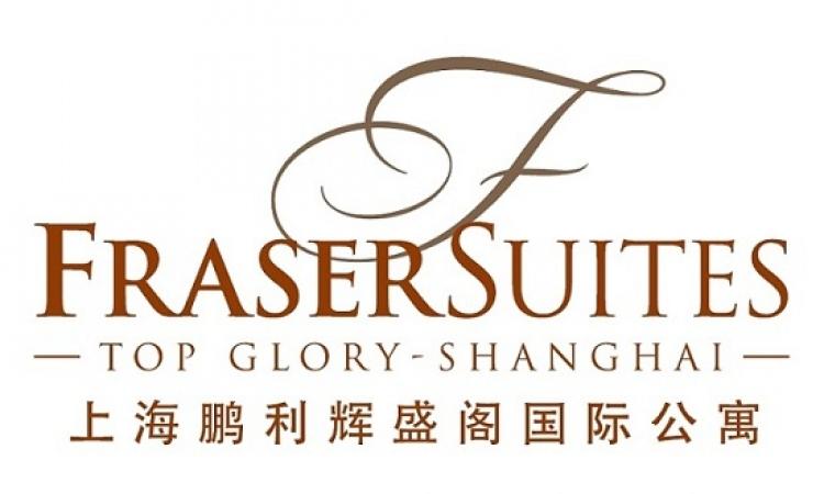 فريزر سويتس توب جلوري يحتفل بالذكرى السنوية الـ 10 لتأسيسه في شنغهاي