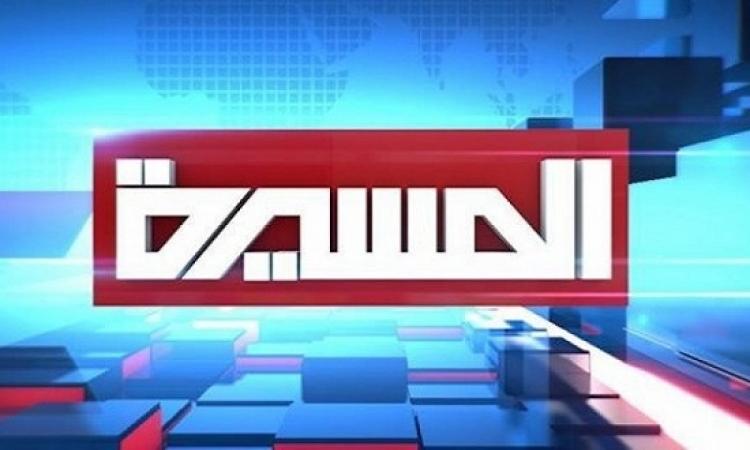 إيقاف بث قناة «المسيرة» الحوثية على «نيل سات»