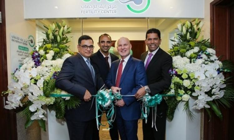 إعادة إفتتاح مركز إيف للإخصاب في الشارقة