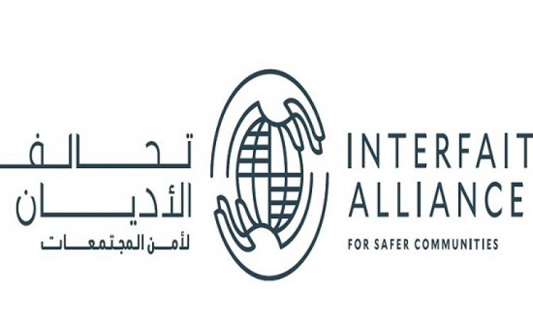 سيف بن زايد يفتتح ملتقى تحالف الأديان لأمن المجتمعات