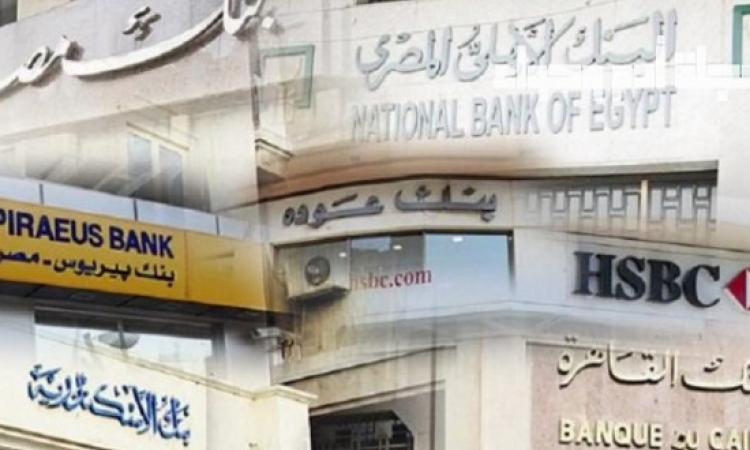 """بنوك استثمار تستبعد خفض """"الفائدة"""" حتى الربع الأخير من 2019"""