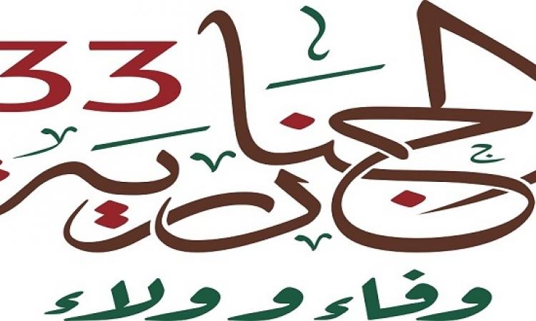 برعاية خادم الحرمين الشريفين .. انطلاق أكبر مهرجان للتراث والثقافة في العالم بالجنادرية