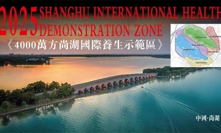 شانغو الصينيّة تحوّل نفسها إلى منطقة نموذجية للصحّة على الصعيد الدولي