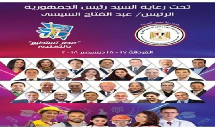 انطلاق مؤتمر مصر تستطيع بالتعليم اليوم بالغردقة
