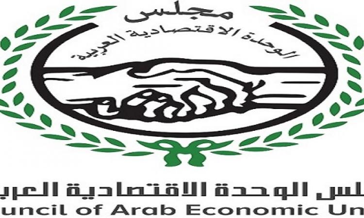 مجلس الوحدة الاقتصادية العربية يتبنى رؤية عربية مشتركة للاقتصاد الرقمى