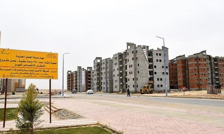 الاسكان تطرح أراضي استثمارية في المنصورة والعلمين الجديدتين