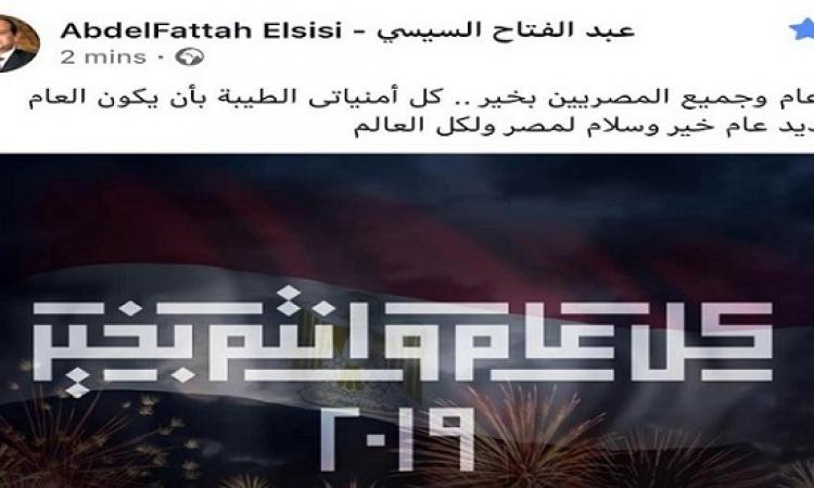 الرئيس السيسى يهنىء المصريين بالعام الجديد