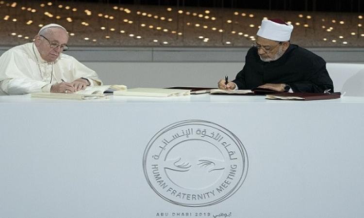 """بابا الكنيسة الكاثوليكية وشيخ الأزهر يوقعان في أبوظبي """"وثيقة الأخوة الإنسانية"""""""