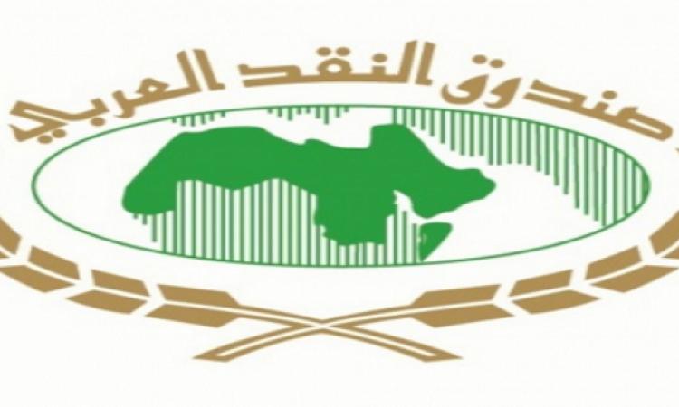 رئيس صندوق النقد العربي يلقي كلمة فى المؤتمر الإقليمي للتكامل المالى