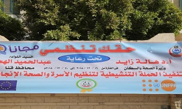 """الصحة تطلق اليوم حملة توعية ب """"تنظيم الأسرة"""" تحت شعار """"حقك تنظمي"""" فى 9 محافظات"""