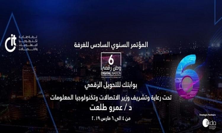 """وزيرا الاتصالات والاستثمار يفتتحا اليوم مؤتمر """"وطن رقمى 2019"""""""